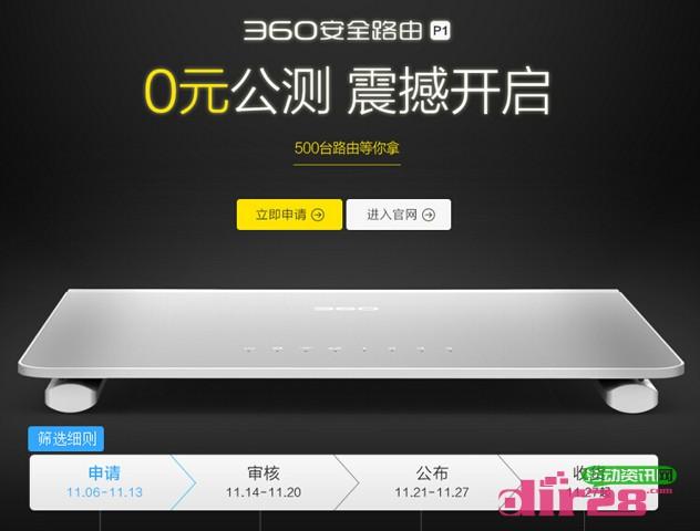360安全路由器0元公测震撼开启活动在线申领即可获得(共计500台) 2014年11月13日结束