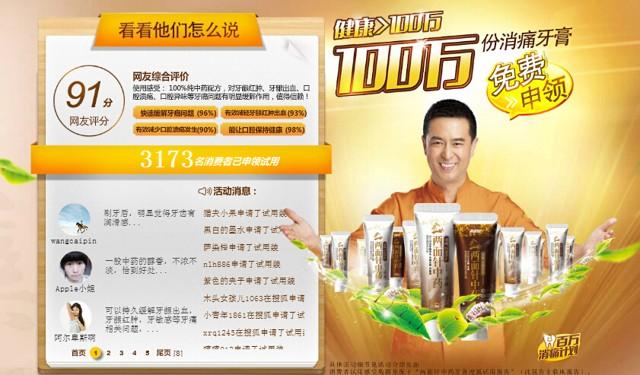 两面针携手搜狐百万消痛计划免费申领800份消痛牙膏试用装 2015年12月31日结束