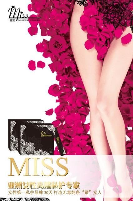 谁用谁知道Miss蜜思微信免费试用女性私护产品6天装