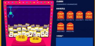 京东618 E卡欢乐购抓娃娃送2-1000元京东电子E卡奖励